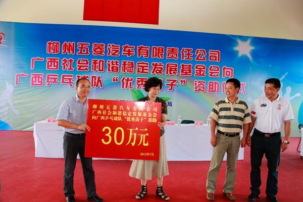 五菱学费向南昌乒乓球队优秀高中捐款集团当代艺术苗子广西图片